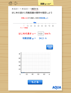 関数y=ax2 さわってうごく数学「AQUAアクア」 screenshot 4