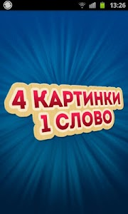 4 Фотки 1 Слово – Угадай Слово Latest Version APK for ...