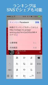 ログコレ-お手軽写真日記でライフログを保存&ランキング化!- screenshot 9