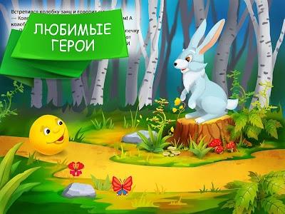 Детские сказки бесплатно screenshot 4