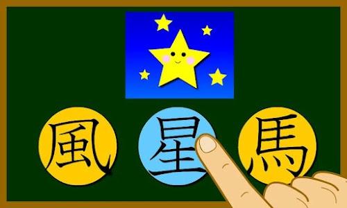Japanese-kanji2(free) screenshot 1