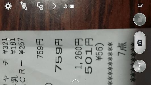 家計簿 screenshot 5