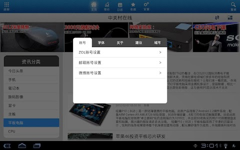 中关村在线 for Tablet screenshot 4