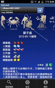 星座Luck screenshot 2