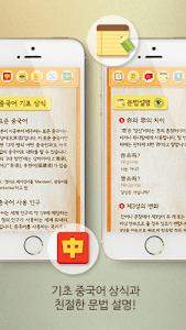 이선생 중국어 회화1 screenshot 3