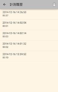 胎動カウント screenshot 3