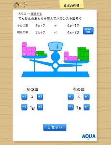 等式の性質 さわってうごく数学「AQUAアクア」 screenshot 5