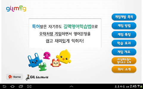 특허받은 길맥 영어문장 게임-초등영어필수 문장 습득 screenshot 19