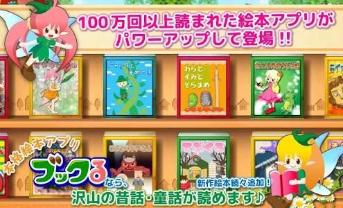 読み聞かせ絵本アプリ【ブックる】 screenshot 12