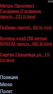 Мультитакси Харьков: Водитель screenshot 0