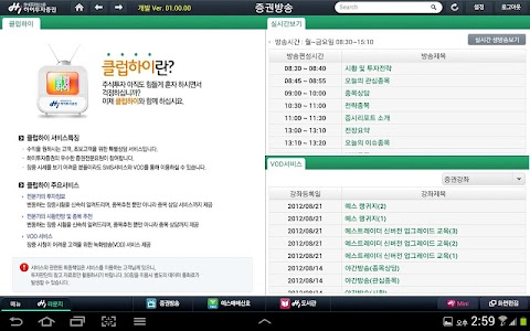 하이투자증권 SmartHi T screenshot 4
