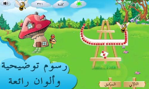 Arabic Writing : Ana Auktub screenshot 1