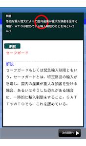 iseikei screenshot 11