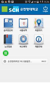 순천향대 버스통합시스템 screenshot 0