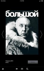 """Журнал """"Большой"""" screenshot 5"""