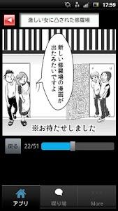 [無料漫画]本当にあった修羅場の漫画VOL.04 screenshot 1