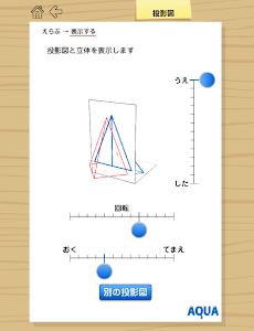 投影図 さわってうごく数学「AQUAアクア」 screenshot 2