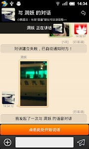 爱滔客(Airtalkee) screenshot 3