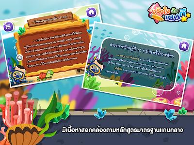 สนุกกับภาษาถิ่น Free screenshot 8