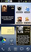 ציטוטים רבי שלמה קרליבך וידג'ט - screenshot thumbnail 01