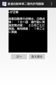 普通自動車第二種免許問題集 screenshot 2