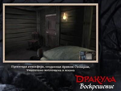 Дракула: Воскрешение screenshot 2