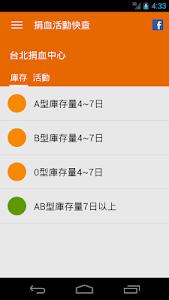捐血活動快查 screenshot 1