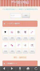 デコメ絵文字屋(アプリ版 無料です) screenshot 1