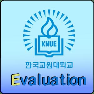 한국교원대학교 스마트교육 평가(테스트-김성식)