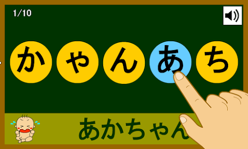 Japanese_hiragana screenshot 11