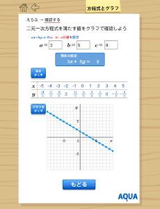 方程式とグラフ さわってうごく数学「AQUAアクア」 screenshot 4