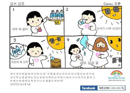 만화 성경 만화 예수 COMIC BIBLE FULL screenshot 1