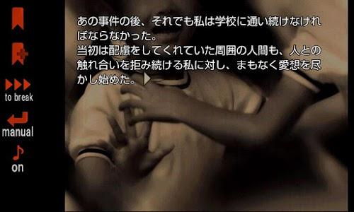 暁のメイデン screenshot 2
