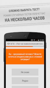 Прикольные тесты screenshot 2