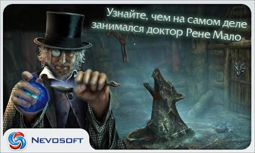 Дрожь 3: Души леса screenshot 14