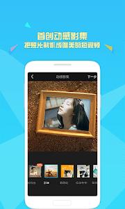 腾讯微视 screenshot 3