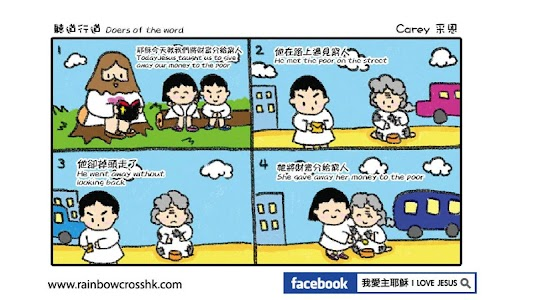 Comic Bible 漫畫聖經 Comic Jesus screenshot 14