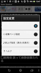 ニューススピーカーNewsSpeaker音声合成連続読み上げ screenshot 6