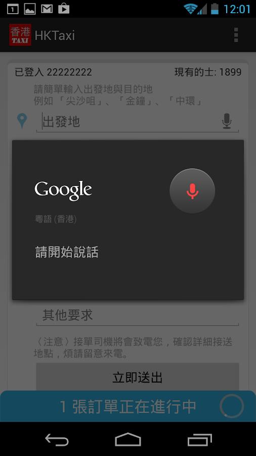 HKTaxi - 香港Call的士App - Android Apps on Google Play