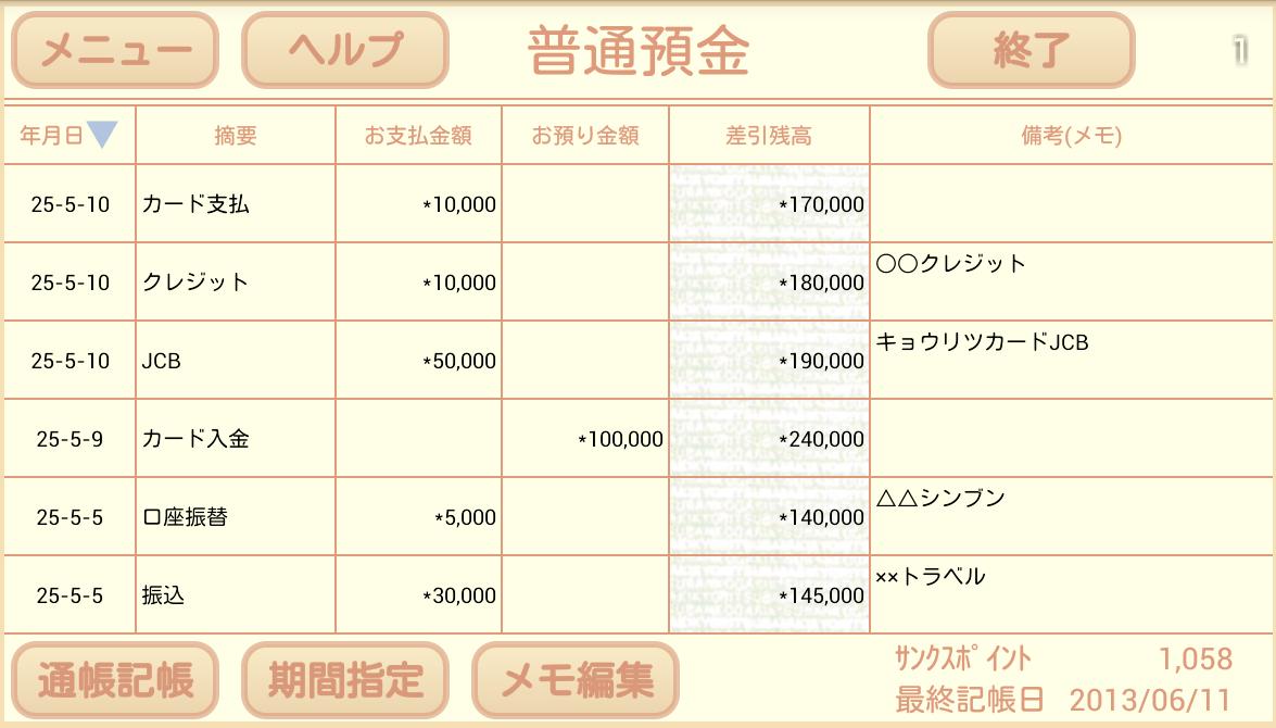 スマホ通帳 - Android Apps on Google Play