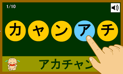 Japanese_katakana screenshot 11
