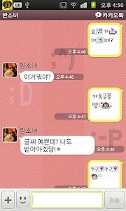 카톡글꼴_Rix두근두근 screenshot 3
