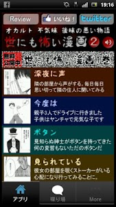 [無料漫画]世にも怖い漫画vol2(オカルト/不気味/後味悪 screenshot 0