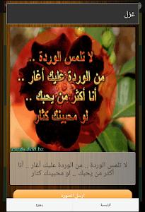 رسايل حب screenshot 8