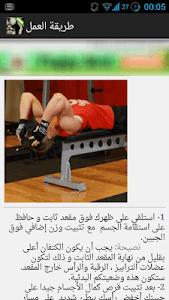 قوي جسمك screenshot 2