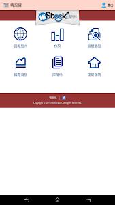HiStock嗨投資 screenshot 0