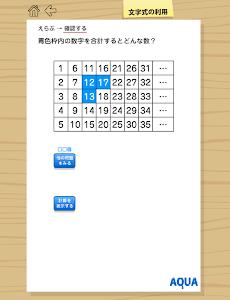 文字式の利用(中2) さわってうごく数学「AQUAアクア」 screenshot 9