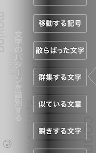 読まない読書のススメ。 screenshot 9