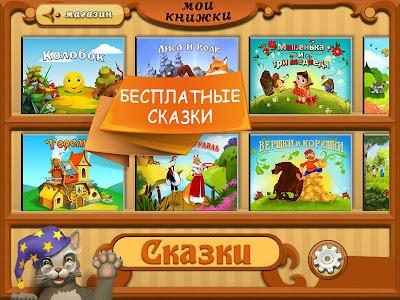 Детские сказки бесплатно screenshot 0