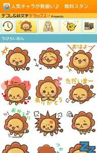 大人気キャラスタンプ~デコレ&絵文字第10弾 screenshot 0